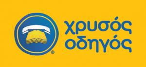 xrysos-odigos