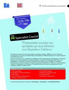 PR_specialist_course_ktx2014_final